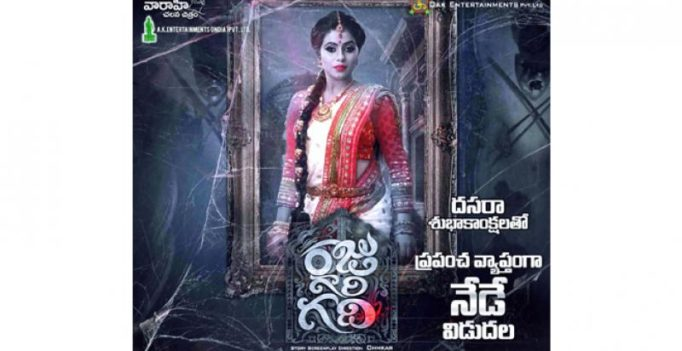 Now, a sequel to Raju Gari Gadhi