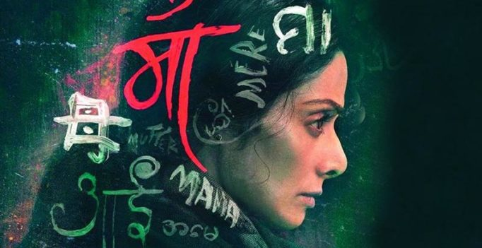 Sridevi goes de-glam for 'Mom'