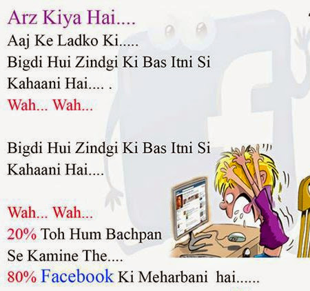 funny facebook shayari in hindi kreation next blog