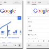 Google Improves Handwrite Your Search Feature