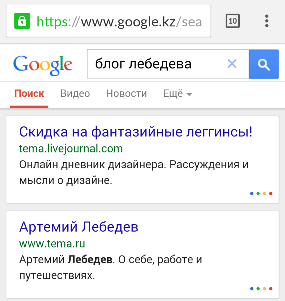 google-mobile-serp-dot-test